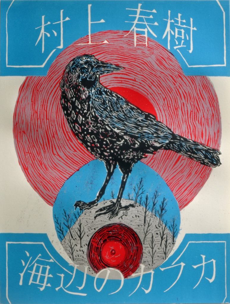 Alan Campbell Debuts New Haruki Murakami Inspired Screen Prints For 'Kafka On The Shore'